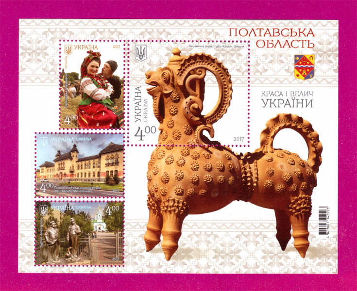 Ukraine stamps Souvenir sheet Poltava Region