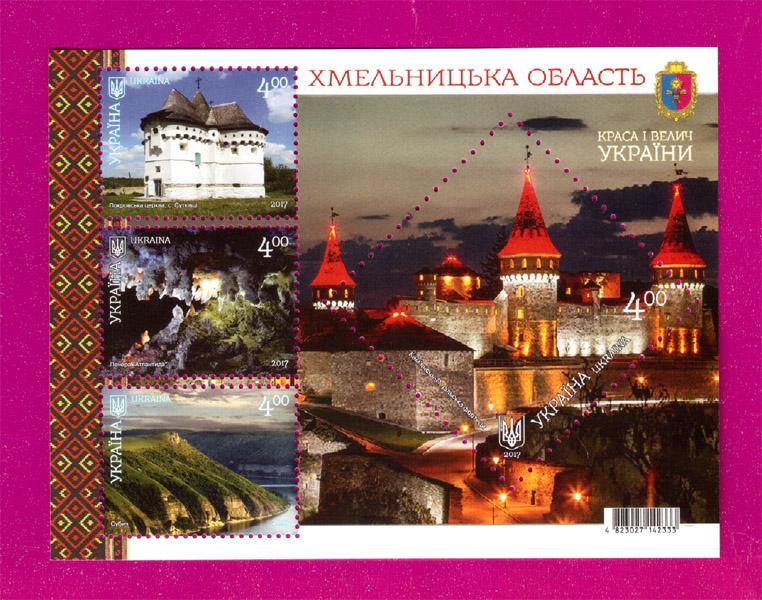 2017 блок Хмельницкая область Храм Украина