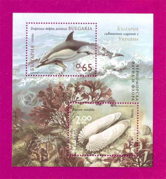 2017 блок Черное море фауна (болгарский выпуск) Украина