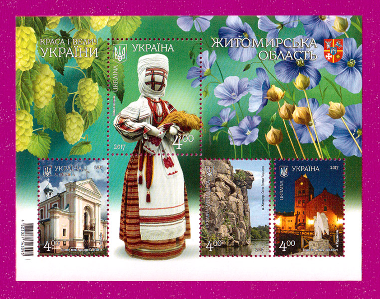 Ukraine stamps Souvenir sheet Zhitomir Region