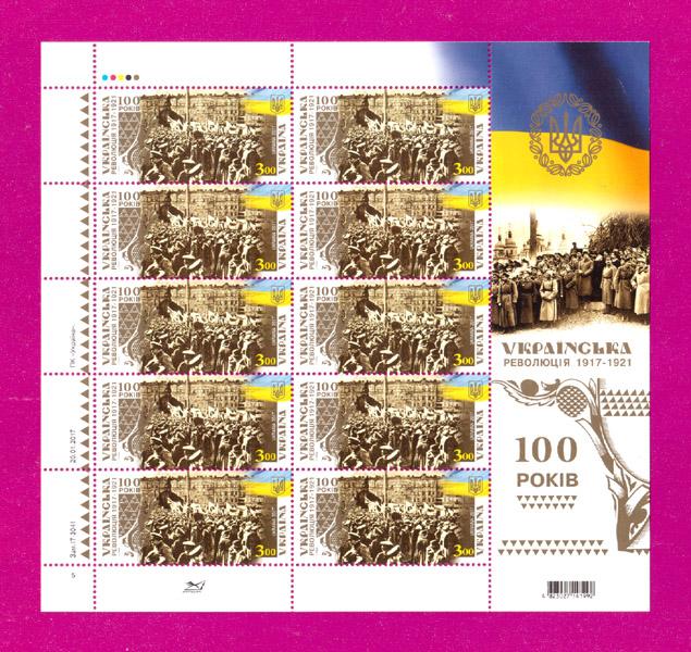 2017 лист Столетие Украинской Революции 1917-2017 Украина
