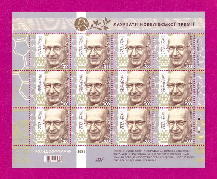 2017 лист Роалд Хоффман химик Украина
