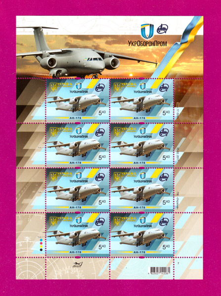 Ukraine stamps Minisheet Military Equipment. An-178 aircraft