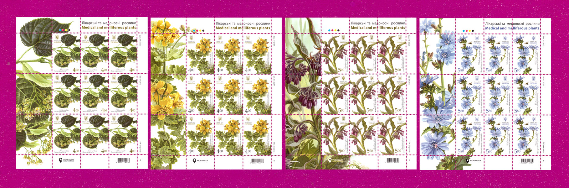 2017 листы Лекарственные растения флора СЕРИЯ Украина