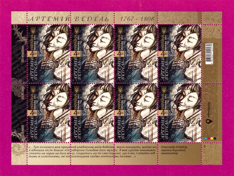 2017 лист Артемий Ведель композитор Украина