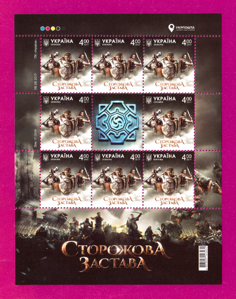 2017 лист Сторожевая застава Фильм Украина
