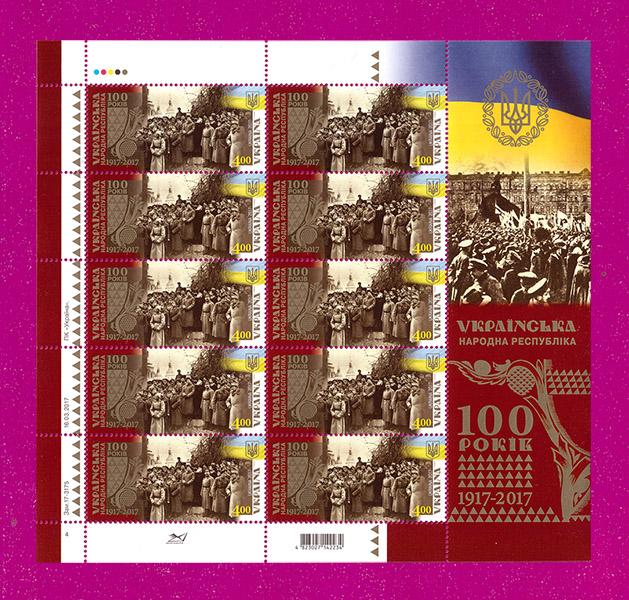 2017 лист Столетие УНР Украина