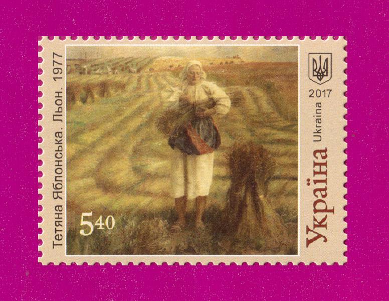 2017 марка Живопись Татьяна Яблонская Украина
