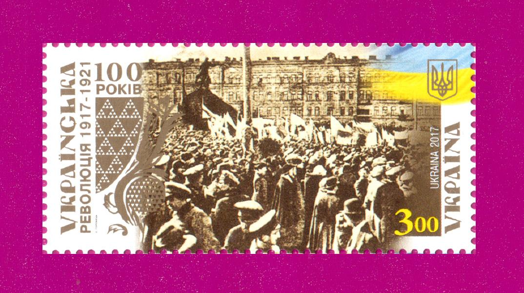 2017 N1554 марка Столетие Украинской Революции 1917-2017 Украина