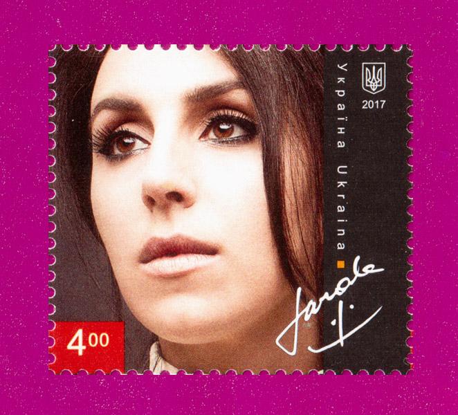 2017 N1555 марка Джамала певица Украина