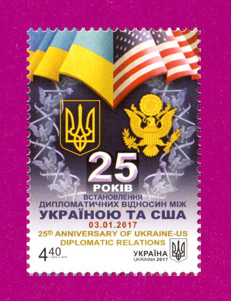 2017 марка Дипотношения с США Украина