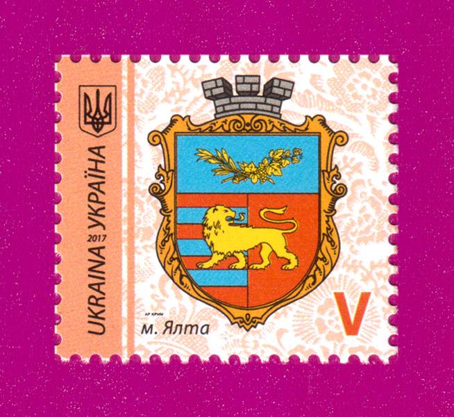 2017 N1568 марка 9-й Стандарт Герб Ялты Крым номинал V Украина