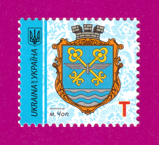 2017 марка 9-й Стандарт Герб Чоп номинал T Украина