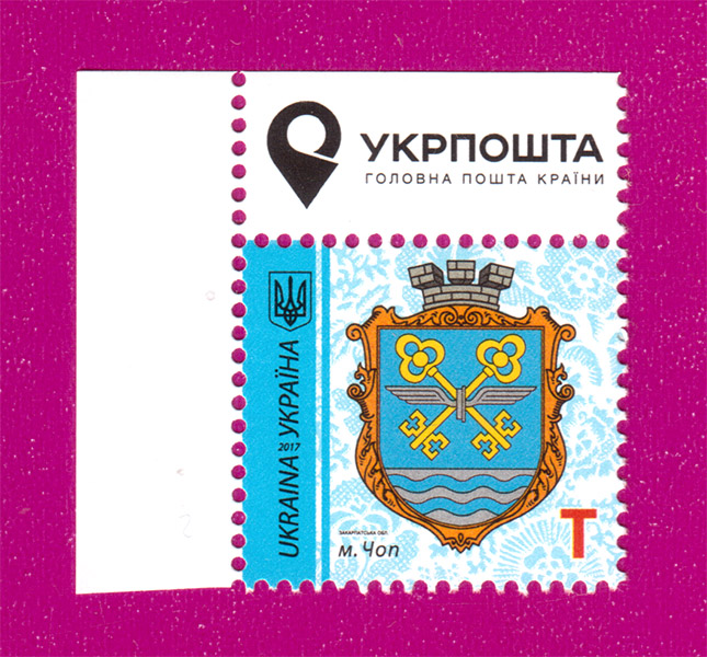 2017 марка 9-й Стандарт Герб Чоп ЛИТЕРА T УГОЛ Л-В Украина