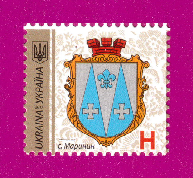 2017 N1570 марка 9-й Стандарт Герб Маринин номинал H Украина
