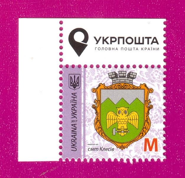 2017 марка 9-й Стандарт Герб Клесив номинал M УГОЛ Л-В Украина