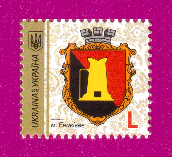 2017 N1572 марка 9-й Стандарт Герб Енакиево номинал L Украина