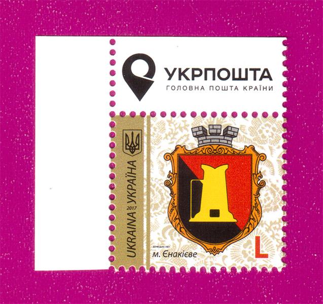 2017 марка 9-й Стандарт Герб Енакиево ЛИТЕРА L УГОЛ Л-В Украина