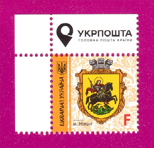 2017 марка 9-й Стандарт Герб Нежин ЛИТЕРА F УГОЛ Л-В Украина