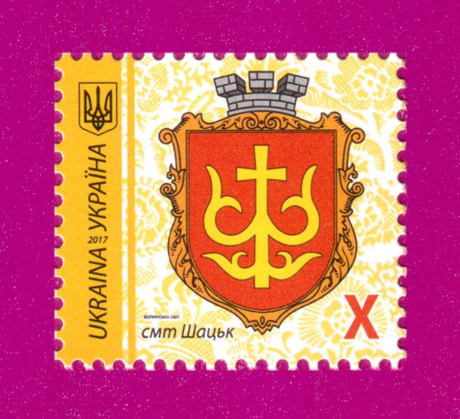 2017 N1574 марка 9-й Стандарт Герб Шацк номинал X Украина