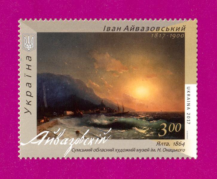 Ukraine stamps Birth Bicentenary of Ivan Aivazovsky