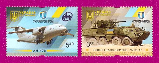 2017 марки Украинская военная техника СЕРИЯ Украина