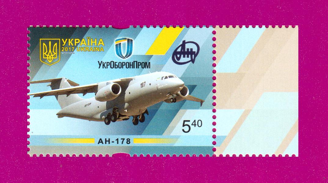 2017 марка Самолет АН-178 Украина