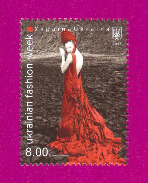 2017 N1586 марка Неделя моды Украина