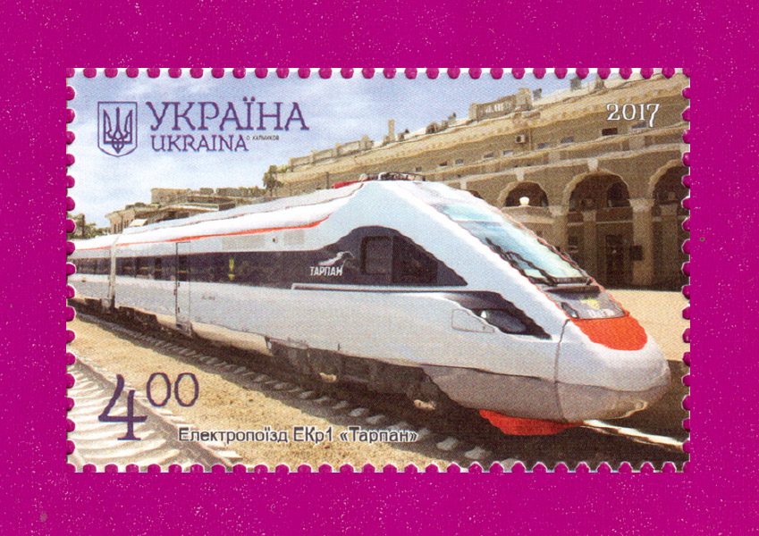 2017 N1591 марка Кременчуг Электропоезд Тарпан Украина