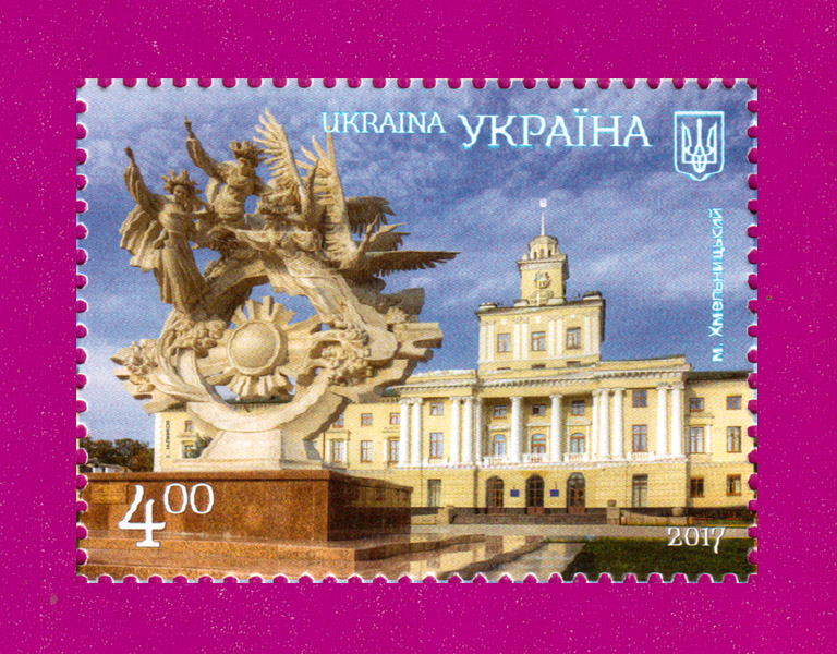2017 N1596 марка Хмельницкий Украина