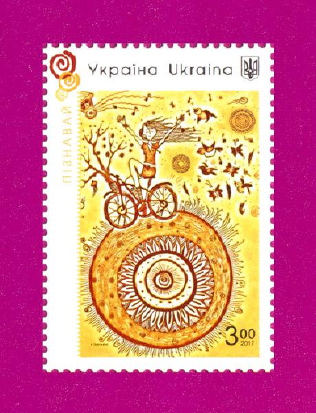 2017 марка Год туризма Рисунок Украина