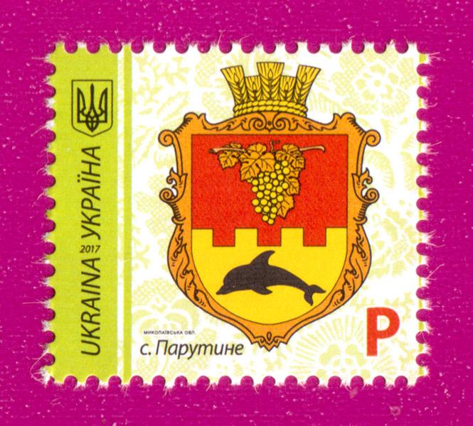 2017 марка 9-й Стандарт Герб Парутино номинал P Украина