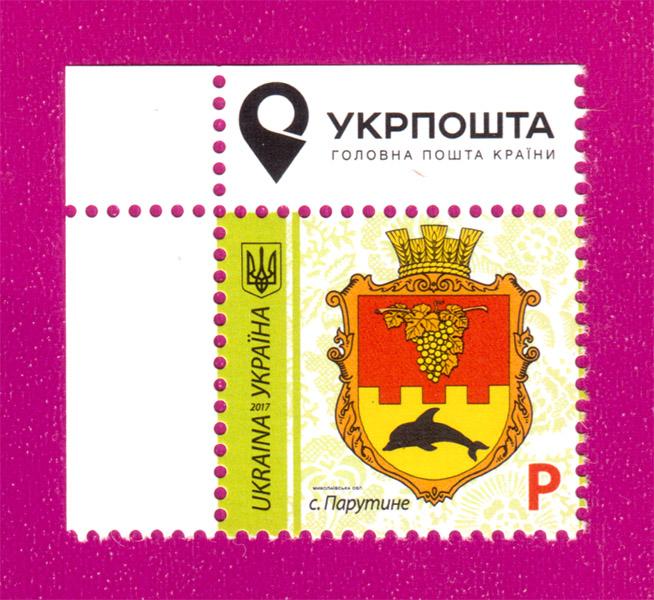 2017 марка 9-й Стандарт Герб Парутино ЛИТЕРА P УГОЛ Л-В Украина