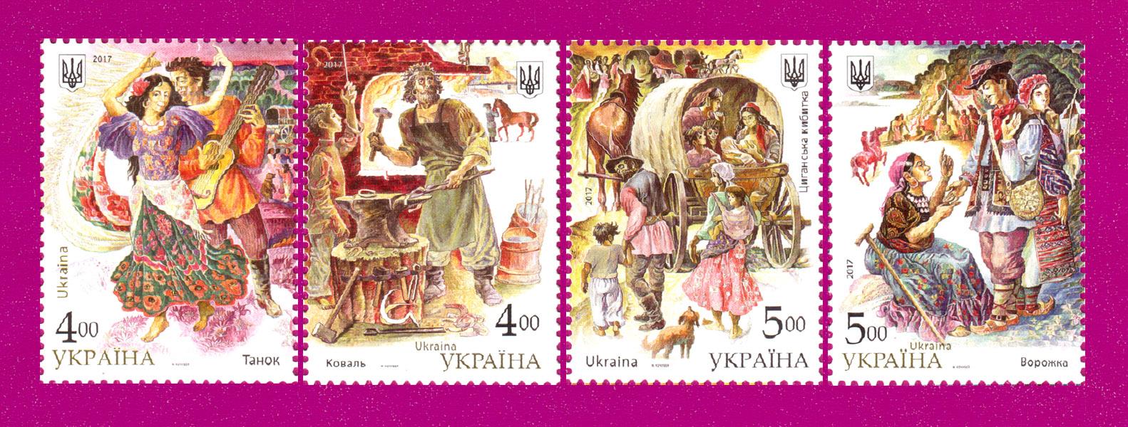 2017 марки Цыгане СЕРИЯ Украина