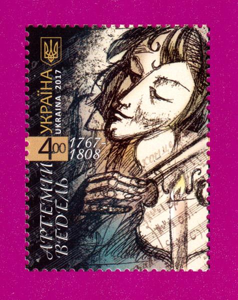 2017 марка Артемий Ведель композитор Украина