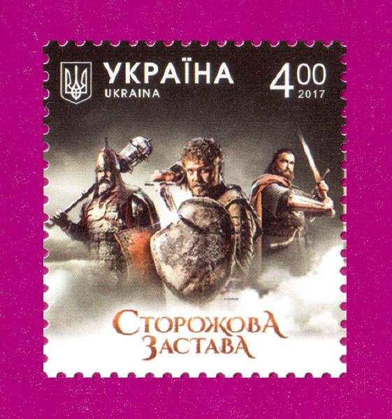 2017 марка Сторожевая застава Фильм Украина