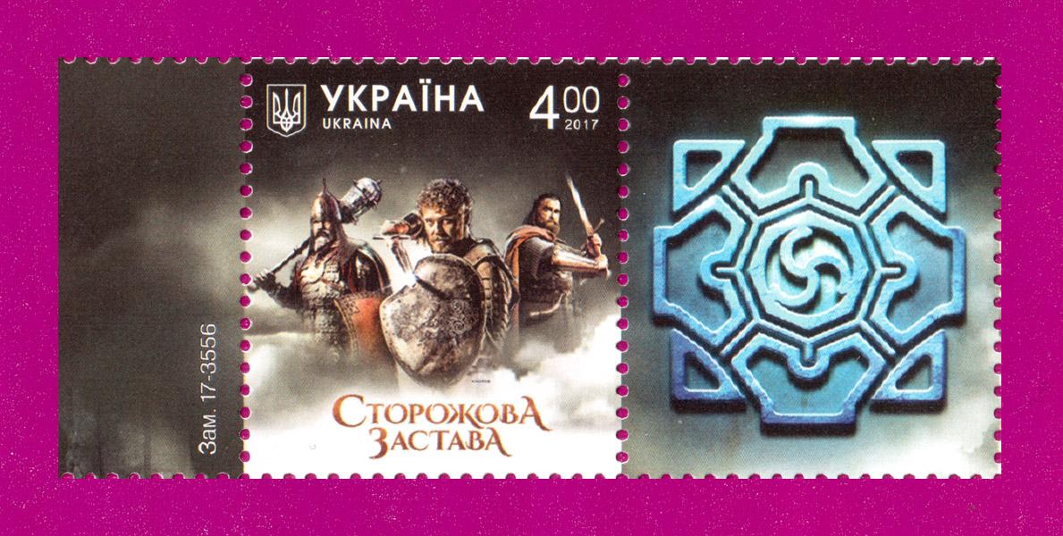 2017 марка Сторожевая застава С КУПОНОМ Украина