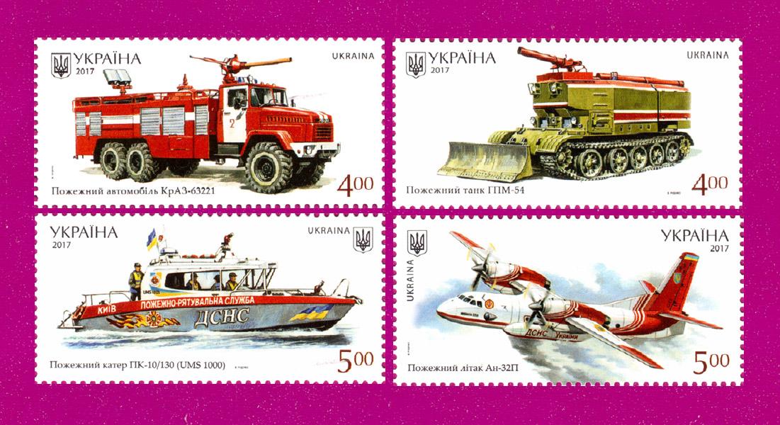 2017 N1610-1613 марки Пожарная техника (самолет, корабль, автомобиль) СЕРИЯ Украина