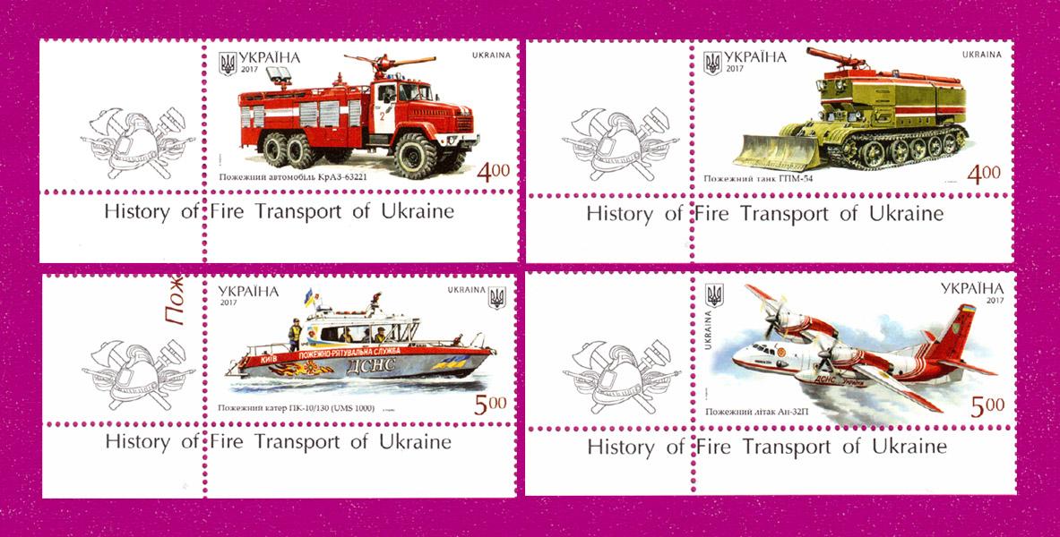2017 марки Пожарная техника СЕРИЯ  УГОЛ ЛН С НАДПИСЬЮ Украина