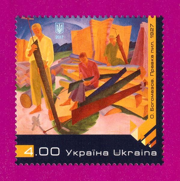 2017 марка Живопись Богомазов Правка пил Украина