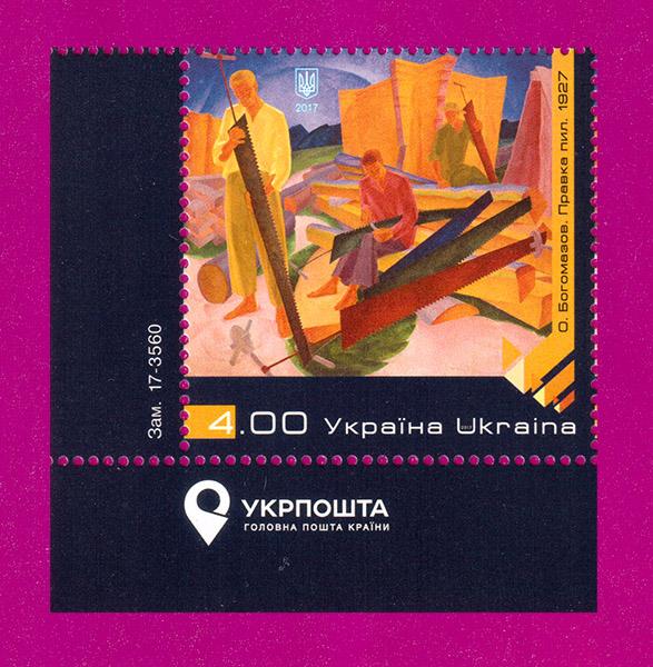 2017 марка Живопись Богомазов Правка пил УГОЛ ЛН С НАДПИСЬЮ Украина