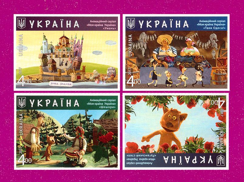 2017 марки Мультфильмы Луганск Одесса Умань Шешоры СЕРИЯ Украина