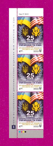 2017 часть листа Дипотношения с США ЛЕВАЯ Украина