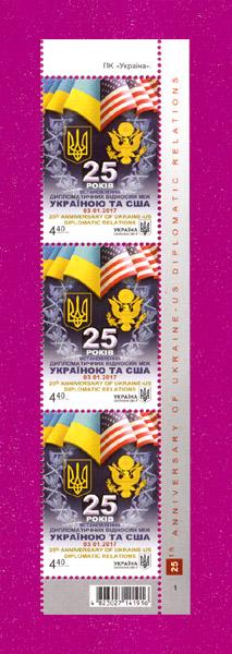 2017 часть листа Дипотношения с США ПРАВАЯ Украина
