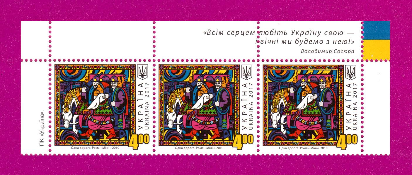 2017 верх листа Живопись Минин Одна дорога Украина