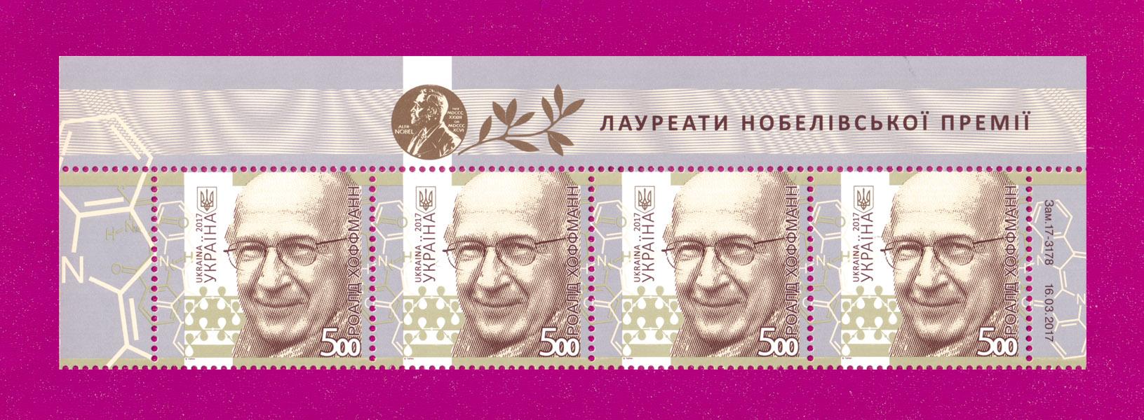 2017 часть листа Роалд Хоффман ВЕРХ Украина