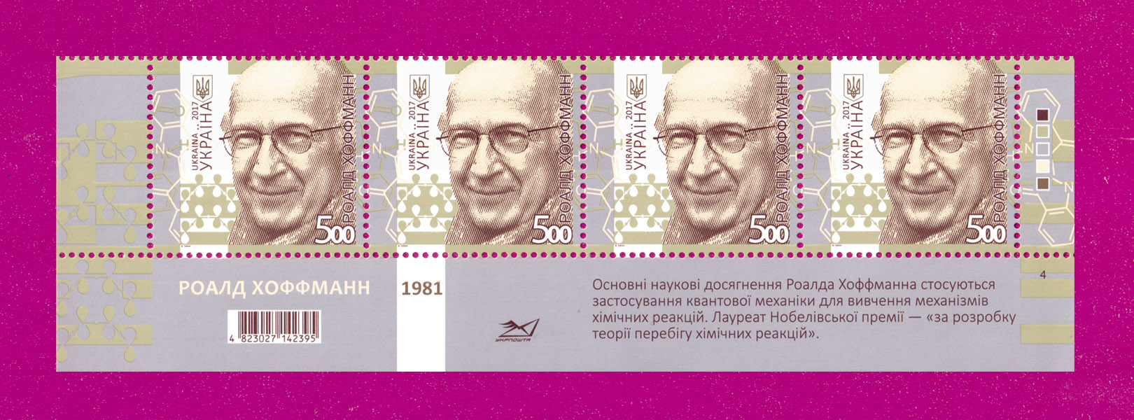 Ukraine stamps Part of the sheetlet Nobel Prize Winner Roald Hoffmann DOWN