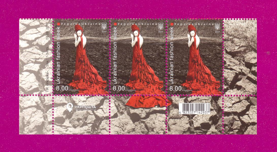 Ukraine stamps Part of the sheetlet Ukrainian Fashion Week DOWN
