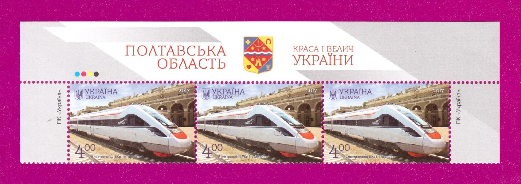 2017 часть листа Кременчуг Электропоезд Тарпан ВЕРХ Украина