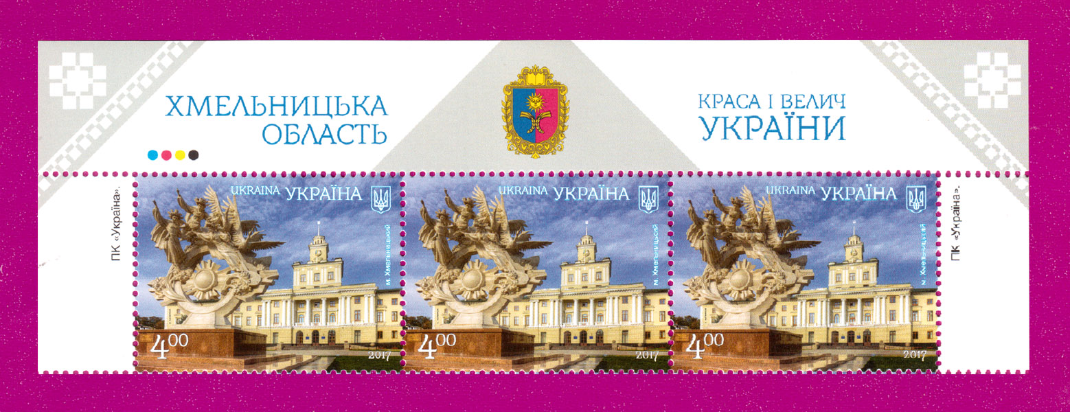 2017 часть листа Хмельницкий ВЕРХ Украина